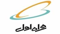 پویشی برای پرسنل همراه اول؛ آزادی زندانیان جرائم غیرعمد در آستانه نوروز