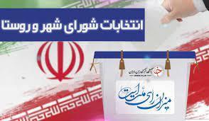 نتیجه انتخابات شوراهای شهر اولین شهراعلام شد