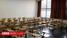 وضعیت مدارس ودانش اموزان در سال تحصیلی جدید