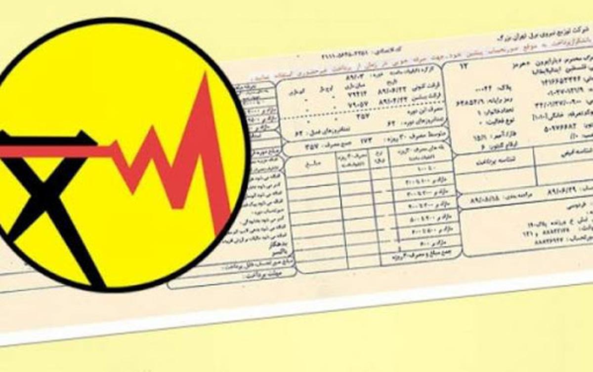 نحوه محاسبه قبوض برق تهرانی ها  +جزئیات