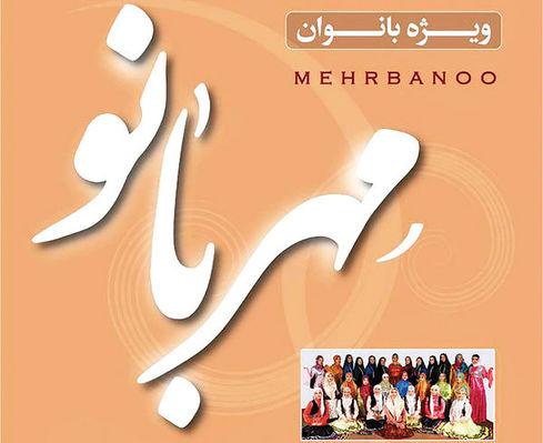 اجرای کنسرت گروه بانوان تیار در حوزه هنری