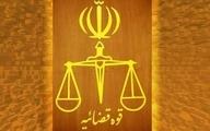 قوه قضائیه به تخلفات خصوصیسازی ورود میکند؟