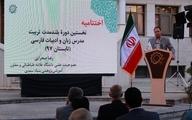 پایان دورهای دیگر برای استادان خارجی زبان فارسی