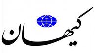انتشار مقاله سه مقام آمریکا علیه ایران در کیهان