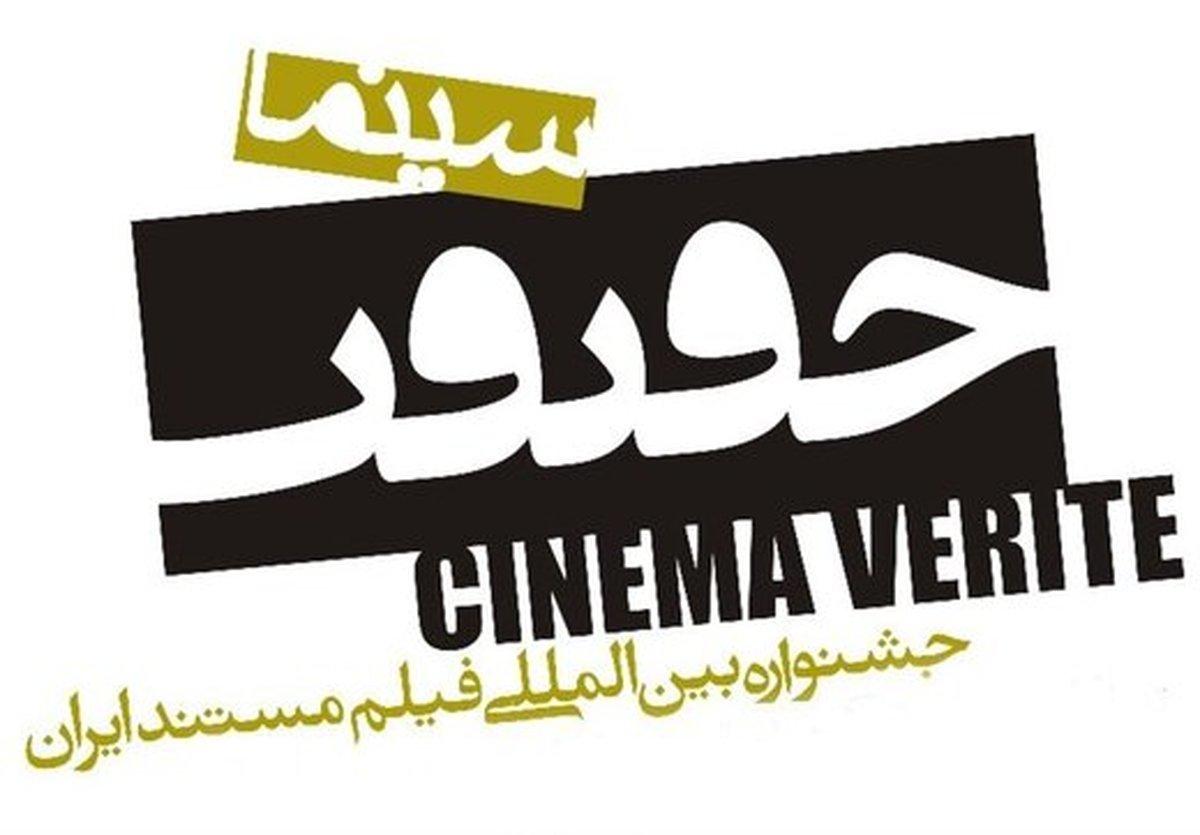 حضور ۸۴ کارگردان زن در جشنواره سینما حقیقت