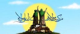 غدیر خم و اتحاد مسلمانان