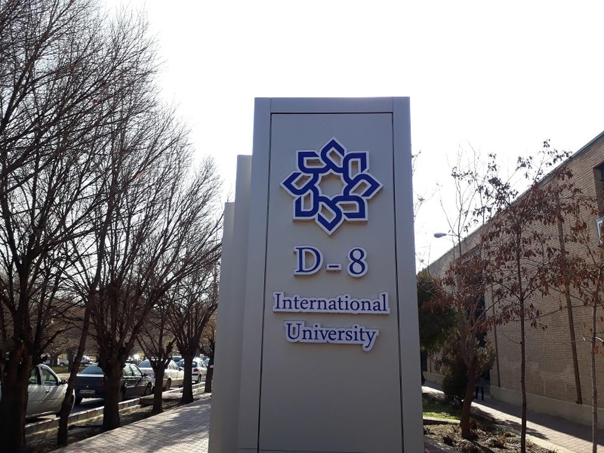دانشگاه بین المللی D8 هفته آینده افتتاح می شود