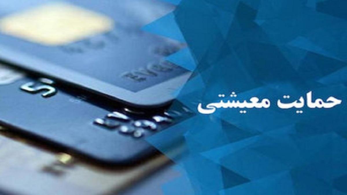 جزئیات جدید از پرداخت کمک معیشتی حاصل از افزایش قیمت بنزین