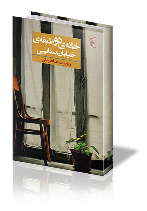 زندگی ارامنه در تهران
