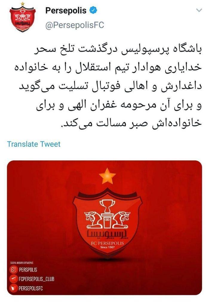 """تسلیت باشگاه پرسپولیس به مناسبت درگذشت """"دختر آبی"""""""