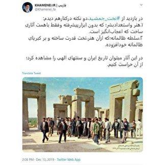 نظر رهبر انقلاب درباره تخت جمشید که پس از بازدید از این بنای تاریخی بیان کردند چه بود؟