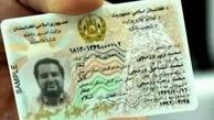 افغانستان  |  درج نام مادر در شناسنامه تصویب شد
