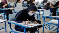 کنکور دکتری ۱۴۰۰ در نیمه اسفند برگزار میشود