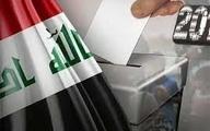 انتخابات درعراق  منحل میشود یا خیر؟
