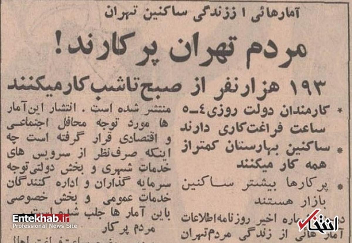 میزان ساعات کاری تهرانی ها در ۵۲ سال پیش