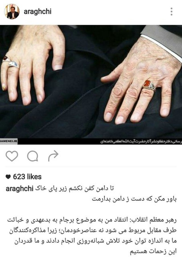 پست جدید عراقچی در اینستاگرام