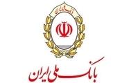 سقف روزانه تراکنش کارت به کارت در بانک ملی ایران