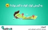 دورهمی مزه ها در تهران