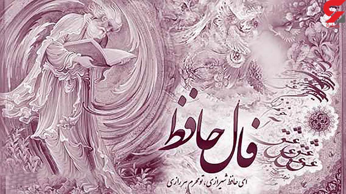 فال حافظ امروز | 12 مهر ماه با تفسیر دقیق