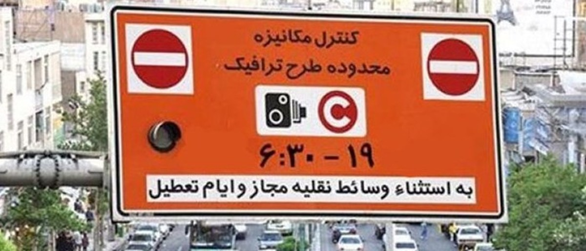 اعلام جزییات جدید اجرای طرح ترافیک در پایتخت