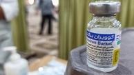 فروش واکسن برکت تکذیب شد |  تزریق رایگان واکسن آنفلوآنزا برای گروه های حساس