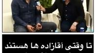 انتقاد علی دایی از آقازاده ها + ویدئو