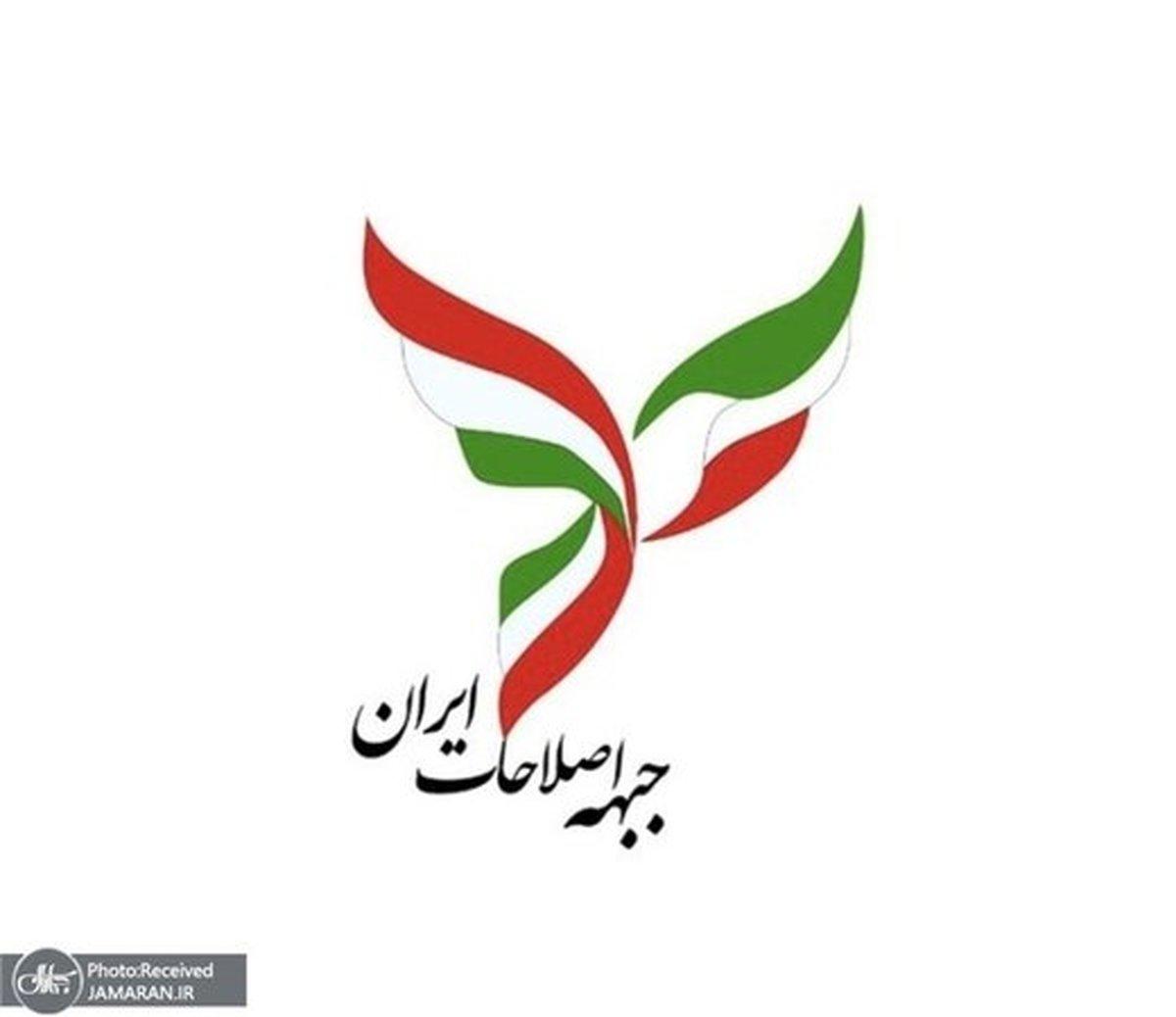 بیانیه انتقادی جبهه اصلاحات درباره نتایج انتخابات ۱۴۰۰