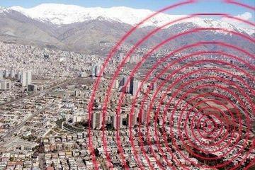 مسئولیت تخمین زلزله مهم بعدی در تهران با چه کسی است؟