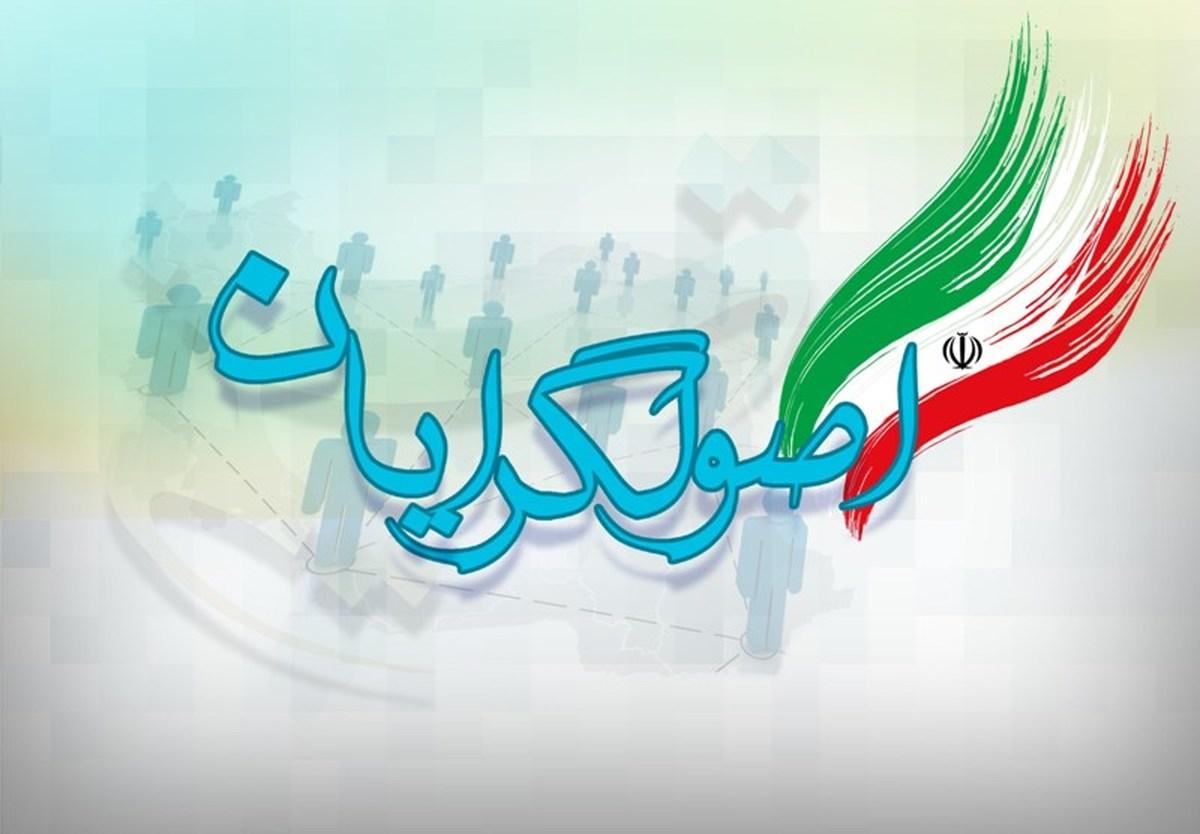خبرجدید شورای وحدت اصولگرایان درحوزه ی انتخابات 1400