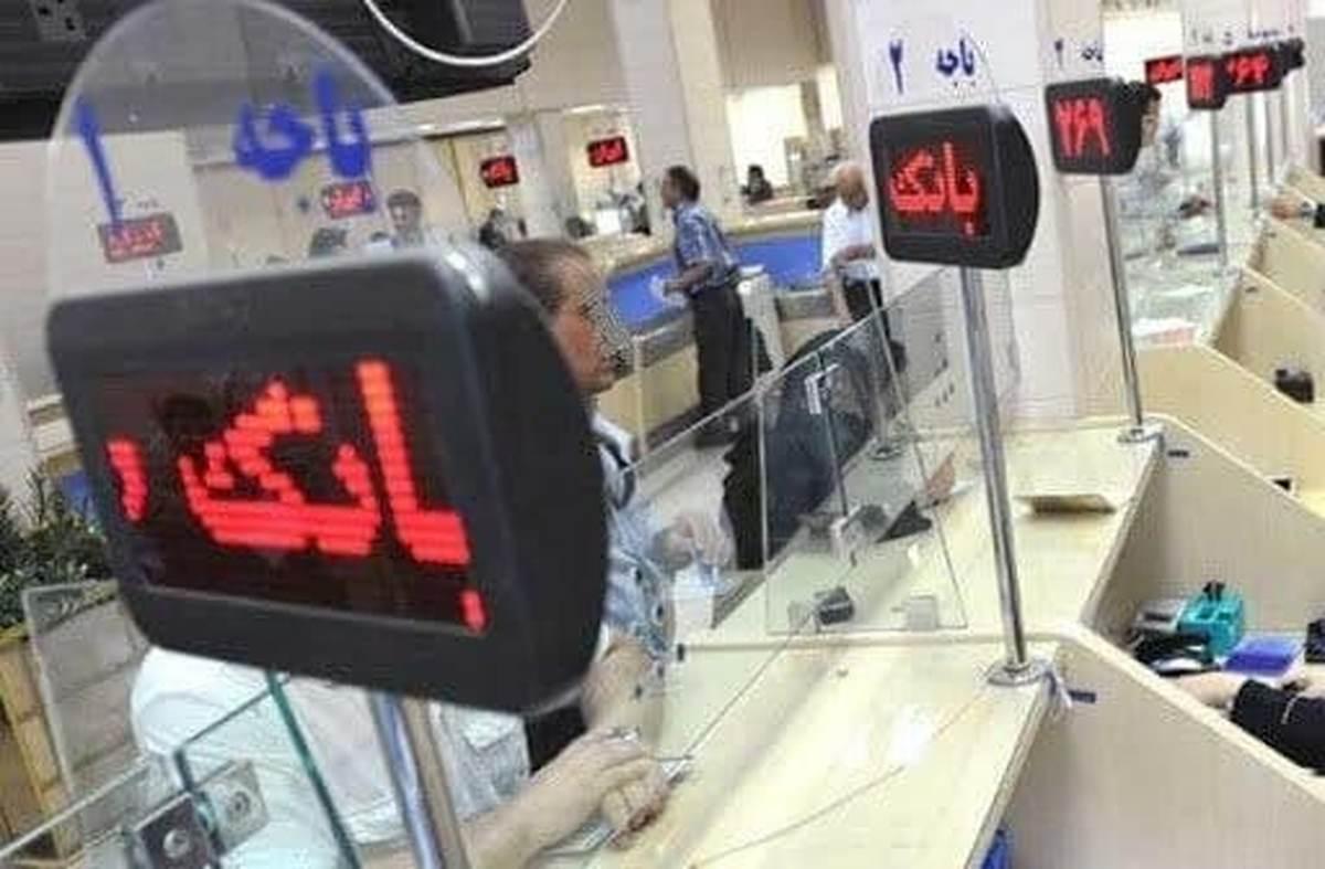 جزییات ساعت کار جدید بانکها در شهرهای رنگی