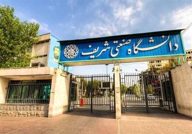 ورود دانشجویان به دانشگاه صنعتی شریف ممنوع است