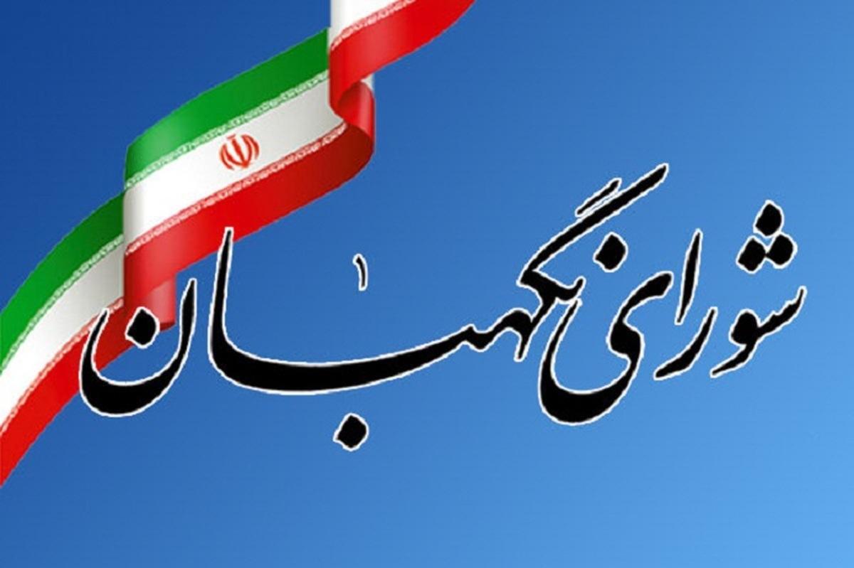 ۸ تا ۱۰ خرداد فرصت شکایت داوطلبان رد صلاحیت شده مجلس