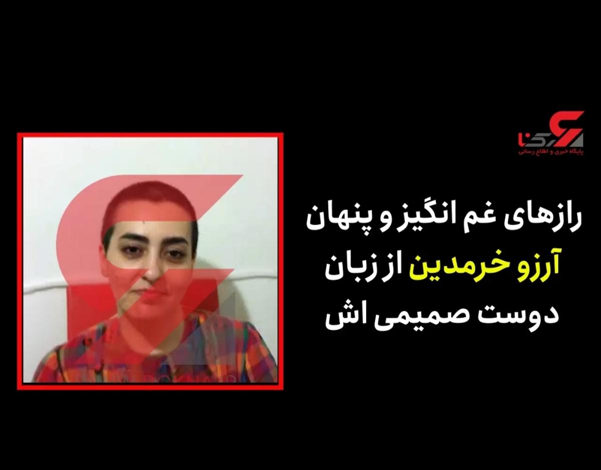 مصاحبه با دوست صمیمی آرزو خرمدین خواهر بابک که پدر و مادرشان آنها را به قتل رساندند + ویدئو