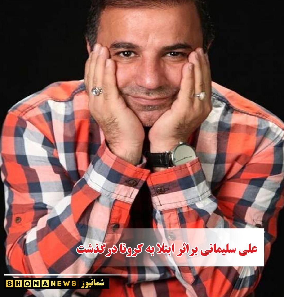 علی سلیمانی درگذشت + علت فوت علی سلیمانی و تصاویر علی سلیمانی و همسر و دخترش