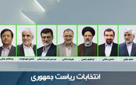 سوابق عجیب کاندیداهای نهایی ریاست جمهوری   کاندیداهای نهایی ریاست جمهوری چه سوابقی دارند؟