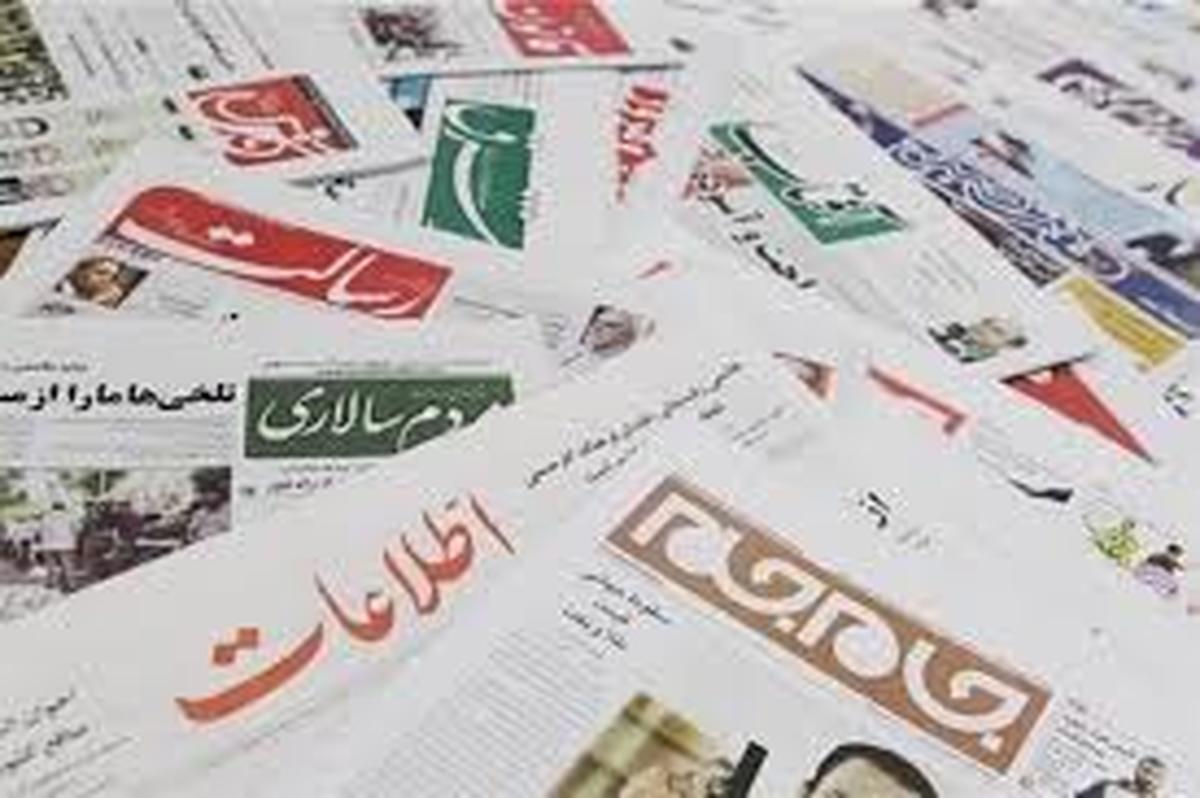 لایحه حمایت از خبرنگاران در مجلس