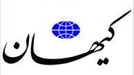 کیهان: ایران می تواند کمبود اورانیوم خود را از افغانستان تامین کند