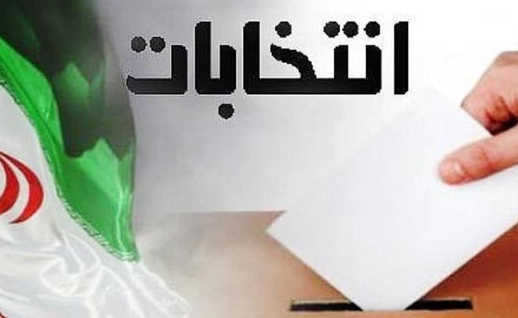 ثبت نام در انتخابات ۱۴۰۰ از طریق اپلیکیشن صورت گیرد