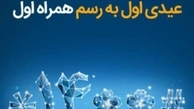 عیدی همراه اول بهمناسبت آغاز سال ۱۴۰۰