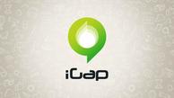 واکنش مدیر ارتباطات آیگپ به مشکل پیشآمده برای دانشجویان