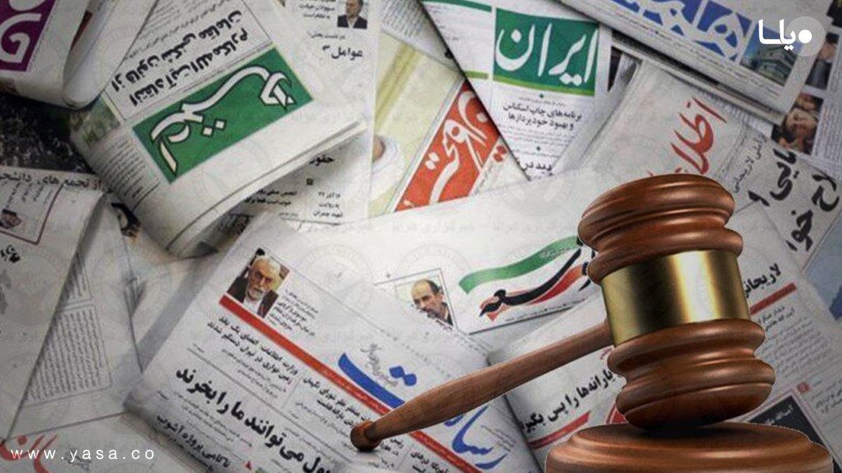 نتیجه دادگاه مطبوعات