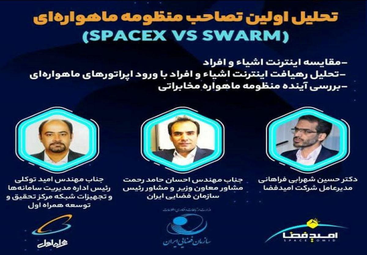 برگزاری وبینار «تحلیل اولین تصاحب منظومه ماهواره ای» با حمایت همراه اول