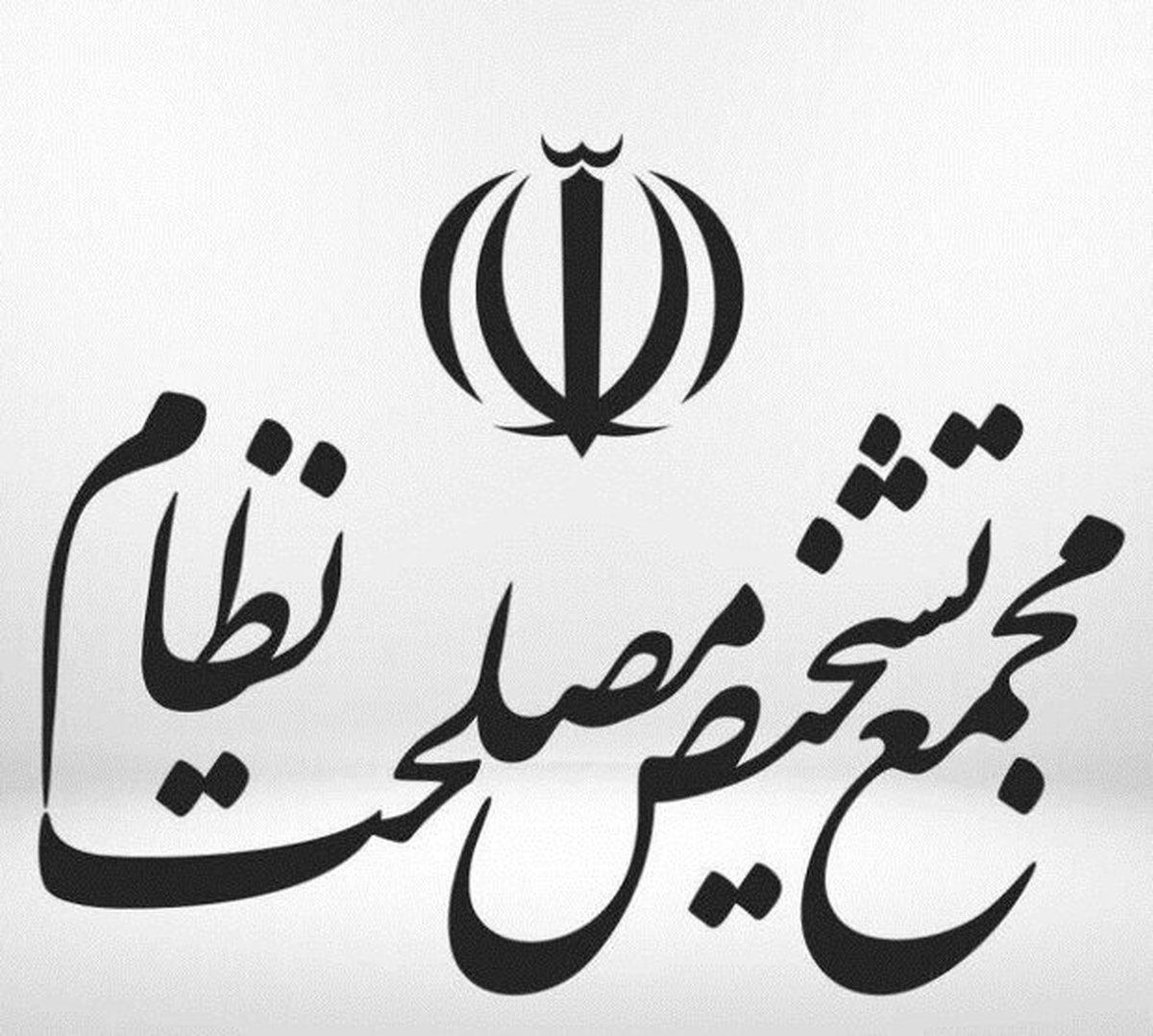 جلسه نهایی کارگروه مجمع تشخیص مصلحت در باره الگوی اسلامی ایرانی