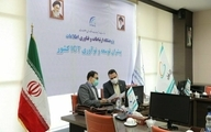 حضور همراه اول در «رویداد بومیسازی زیرساخت اطلاعاتی شبکه ملی اطلاعات»