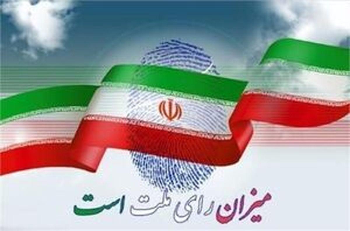 از طریق  پیامک ،احراز صلاحیت داوطلبان انتخابات شورای شهر تهران اعلام میشود