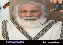 کرونا | حجتالله نجفپور، بازیگر پیشکسوت درگذشت