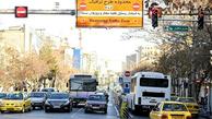 نرخ طرح ترافیک ۲۵درصد افزایش یافت| شورای شهر نرخ طرح ترافیک را افزایش داد