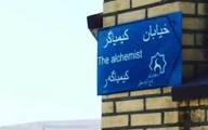 ذوق زدگی پائولو کوئیلو با انتشار عکسی از ایران  نام کتاب پائولو کوئیلو در روستای رسول آباد همدان+عکس
