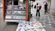 افزایش 400درصدی اجارهبهای کیوسکهای مطبوعاتی تهران