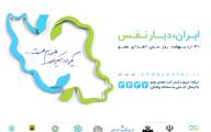 آغاز طرح پویش ملی ایران دیار نفس